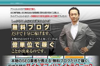 SEO㈱西村太郎の検索エンジン独占プロジェクト【DSE】